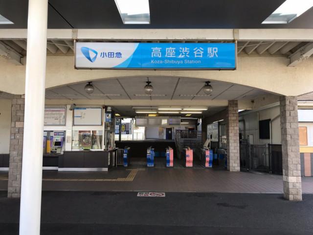 小田急高座渋谷駅