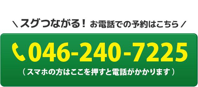 電話番号:046-240-7225