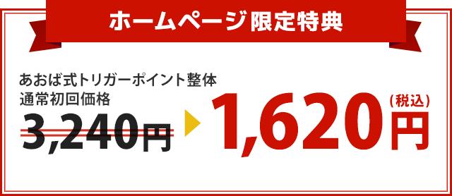 あおば式トリガーポイント整体通常初回価格3,240円が1,620円!